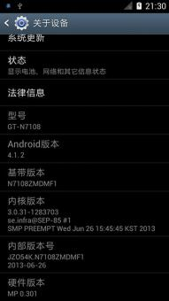 三星 N7108(Galaxy Note II) 刷机包 基于官方原厂解包制作 精心改进 简约入微ROM刷机包截图
