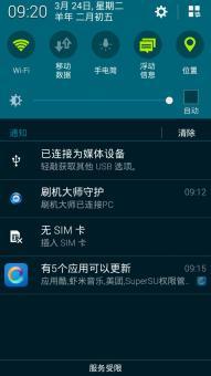 三星i9300 刷机包 Android4.4.4 NOTE4风格体验 稳定顺畅运行 省电版ROM刷机包截图