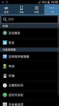 三星 N900 (Galaxy Note 3|国际版) 刷机包 功能增强 精简无用APK 省电优化使ROM刷机包截图