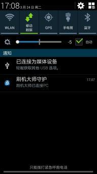 三星 I959 (Galaxy S4) 刷机包 官方固件解包 省电流畅/完整卡刷/索尼补丁/优化射频ROM刷机包截图