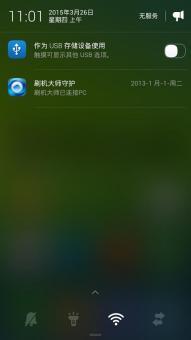 华为 荣耀3C(畅玩|移动版) 刷机包 乐蛙OS6 第163期 好用流畅截图