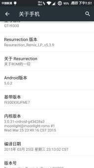 三星I9300 刷机包 Remix5.0.2 V5.3.9  本地增强版 通话录音 归属地和T9ROM刷机包截图