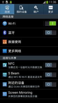 三星 N7100 刷机包 基于官方4.3极度精简优化流畅版ROM刷机包截图