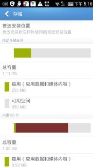 三星 N9002 (Galaxy Note 3) 刷机包 百度云OS基于公测版67期首次公测ROM刷机包截图