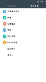 toosui-v2.5-for-三星i9300 刷机包 极致 流畅 精简 省电ROM刷机包截图