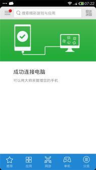 三星 Galaxy S4(I9508) 刷机包 MIUI精仿V6风格 省电流畅 精简优化版ROM刷机包截图