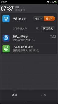 三星 I9505 (Galaxy S4 LTE)刷机包 MIUI精仿V6 精简优化 省电流畅版ROM刷机包截图