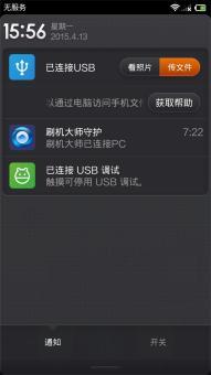 三星 Galaxy Note 3(N900) 刷机包 MIUI精仿V6 精简优化 省电流畅版ROM刷机包截图