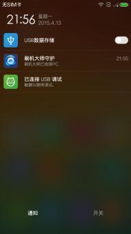 三星 Galaxy Note II(N7100) 刷机包 MIUI v5 最新开发版 boot省电 ROM刷机包截图