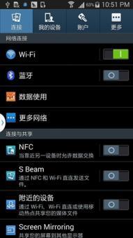 三星 N7100 (Galaxy Note II) 刷机包 ZSUFNJ2_4.4.2_官方精简稳定ROM刷机包截图