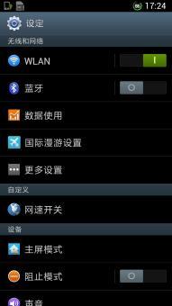 三星 N719刷机包 高级电源 下拉农历 网速开关 超级流畅ROM刷机包截图