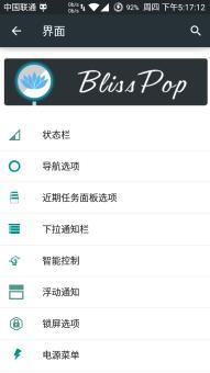 三星I9300 刷机包 BlissPop 安卓5.0.2 V2.3稳定版 归属地和T9 ROM刷机包截图