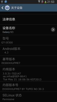 三星 I9300 (Galaxy SIII) 刷机包 官方4.3对整个系统做了精简和优化 稳定顺畅ROM刷机包截图