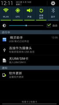 三星 N719 (Galaxy Note II)  基于官方4.0.4提取制作 精简稳定版