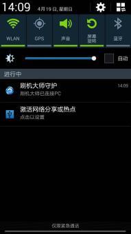 三星 N7100 (Galaxy Note II) 刷机包 4.4.2基于官方精简 GPS秒定,WiROM刷机包截图
