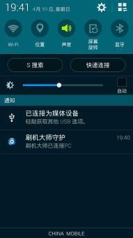 三星 G9008V (Galaxy S5) 刷机包 基于官4.4.2官方深度精简  原滋原味 美化 ROM刷机包截图