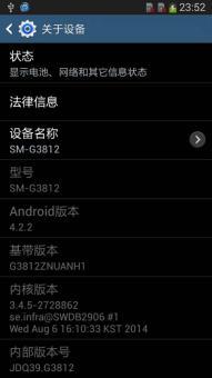 三星 G3812 (Galaxy Win Pro) 刷机包 4.2.2主题漂亮 省电低耗 官改精品 ROM刷机包截图