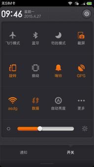 三星i9300 刷机包 MIUI4.4.4合作版5.2.17 LUX调节多键开关稳定 流畅版ROM刷机包截图
