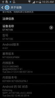 三星GT-N7100港版官方原版4.4.2系统_国际版通刷ROMROM刷机包截图