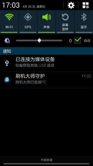 三星N900猎户座官方原版4.4.2系统_通话录音_农历显示_原版稳定ROM刷机包截图