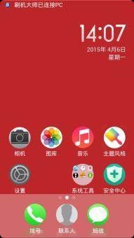 三星 N7100 (Galaxy Note II) 刷机包 MIUI开发版+精简优化+稳定省电+IOROM刷机包下载
