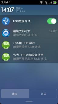 三星 N7100 (Galaxy Note II) 刷机包 MIUI开发版+精简优化+稳定省电+IOROM刷机包截图