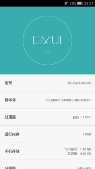 华为 G6(电信版)刷机包 官方EMUI3.0 稳定版B361 稳定省电 ROOT权限截图
