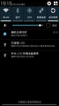 三星 Galaxy Note II(N7108) 刷机包 最新官方优化版 精简稳定 适合长期使用ROM刷机包截图