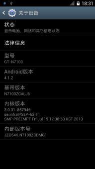 三星 N7100 (Galaxy Note II) 刷机包 极致精简|魔声音效|来电归属|农历日历ROM刷机包下载