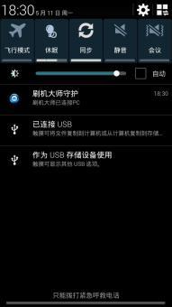 三星 N7100 (Galaxy Note II) 刷机包 极致精简|魔声音效|来电归属|农历日历ROM刷机包截图