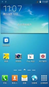 三星 Galaxy S4(I9508) 刷机包 基于官方4.2.2精简 全局优化 运行稳定ROM刷机包下载