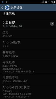 三星 Galaxy S4(I959) 刷机包 官方底包再次优化制作 精心改进 添加省电技术ROM刷机包截图