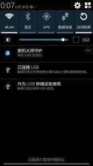 三星 Galaxy S4(I9502) 刷机包 纯净卡刷 通话录音 省电优化 个性ROMROM刷机包截图