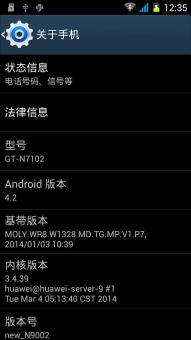 三星n7102 刷机包_官方仅600M_最简优化_稳定使用ROM刷机包截图