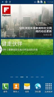 三星 N9006 (Galaxy Note 3) 刷机包 [LittleApple]官方底包|全局优