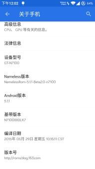 三星N7100 刷机包 NamelessROM 安卓5.1.1 Beta2.0 归属和T9拨号 网速ROM刷机包截图