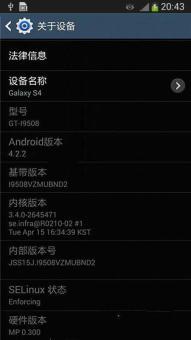 三星 I9508 (Galaxy S4) 刷机包 官方内核 顺畅精简 省电优化