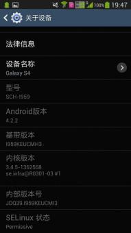 三星 I959 (Galaxy S4) rom包 省电流畅  信号优化 官方稳定版ROM刷机包截图