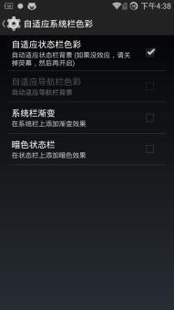 三星 E120L (Galaxy SII HD LTE) 刷机包 魔趣4.4.4又一个新的历程。截图