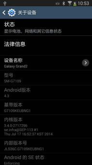 三星 G7109 (Galaxy Grand 2)刷机包 纪念版 优化截图