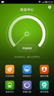 三星 N7100 (Galaxy Note II) 刷机包 MIUI精仿V6 精简优化 省电流畅版ROM刷机包截图