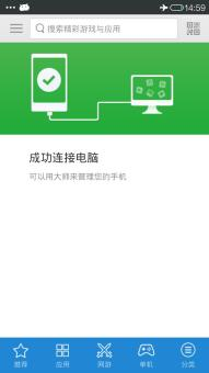 三星 N7100 (Galaxy Note II) 刷机包 MIUI 仿miui6 大量脚本优化 性ROM刷机包截图
