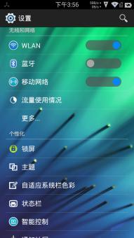 三星 N7100 (Galaxy Note II)刷机包 基于隔壁源码编译 全局透明ROM刷机包截图