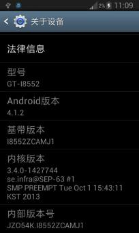 三星 I8552 (Galaxy Win) 刷机包 基于官方 精简 优化 纯净版ROM刷机包截图