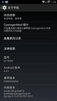 三星 Galaxy S III (i9300) 刷机包 CM11界面 4.4 ROM 精简优化稳定流ROM刷机包截图