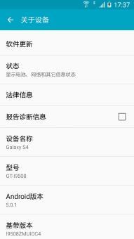 三星 I9508 (Galaxy S4) 刷机包 修复版/添加自定义增强设置ROM刷机包截图