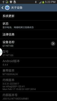 三星 Galaxy Note II  N7100 刷机包 端午佳节2015特别版ROM刷机包截图