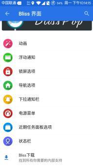 三星Galaxy S3 NEO/9300I BlissPop 安卓5.1.1 V3.52改良版 归属ROM刷机包截图