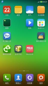 三星N900 刷机包 MIUI美化 功能完整 稳定ROM刷机包截图