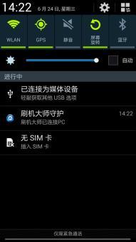 三星 N9006 (Galaxy Note 3) 刷机包 丝般顺滑 框架优化处理 流畅版ROM刷机包截图